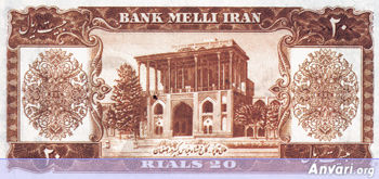 Iranian Eskenas e4c6 - Old Iranian Bank Notes and Money