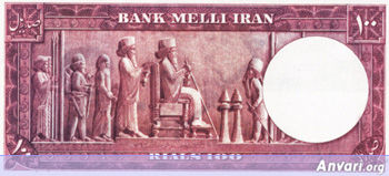 Iranian Eskenas f415 - Old Iranian Bank Notes and Money