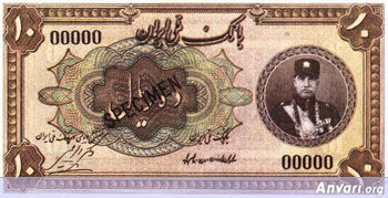 Iranian Eskenas f43a - Old Iranian Bank Notes and Money