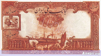 Iranian Eskenas f4d1 - Old Iranian Bank Notes and Money