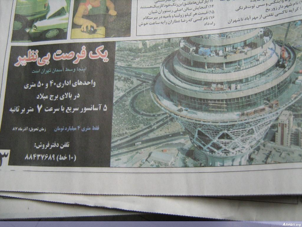 Burj e Milad Penthouse - Only in Iran