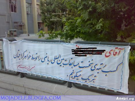 Only in Iran 010 - Only in Iran