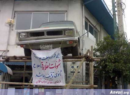 Only in Iran 05 - Only in Iran