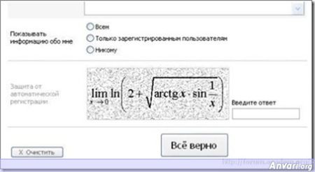 justmath - Strangest Captchas on the Web