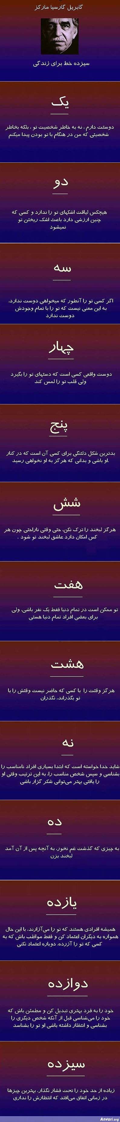 13 Khate Zendegi - Farsi