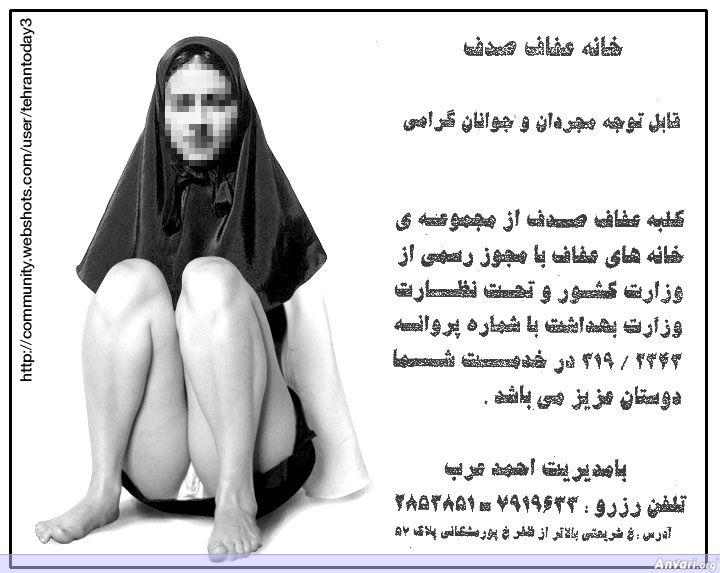 Khaneh_Efaf_Advertisement.jpg