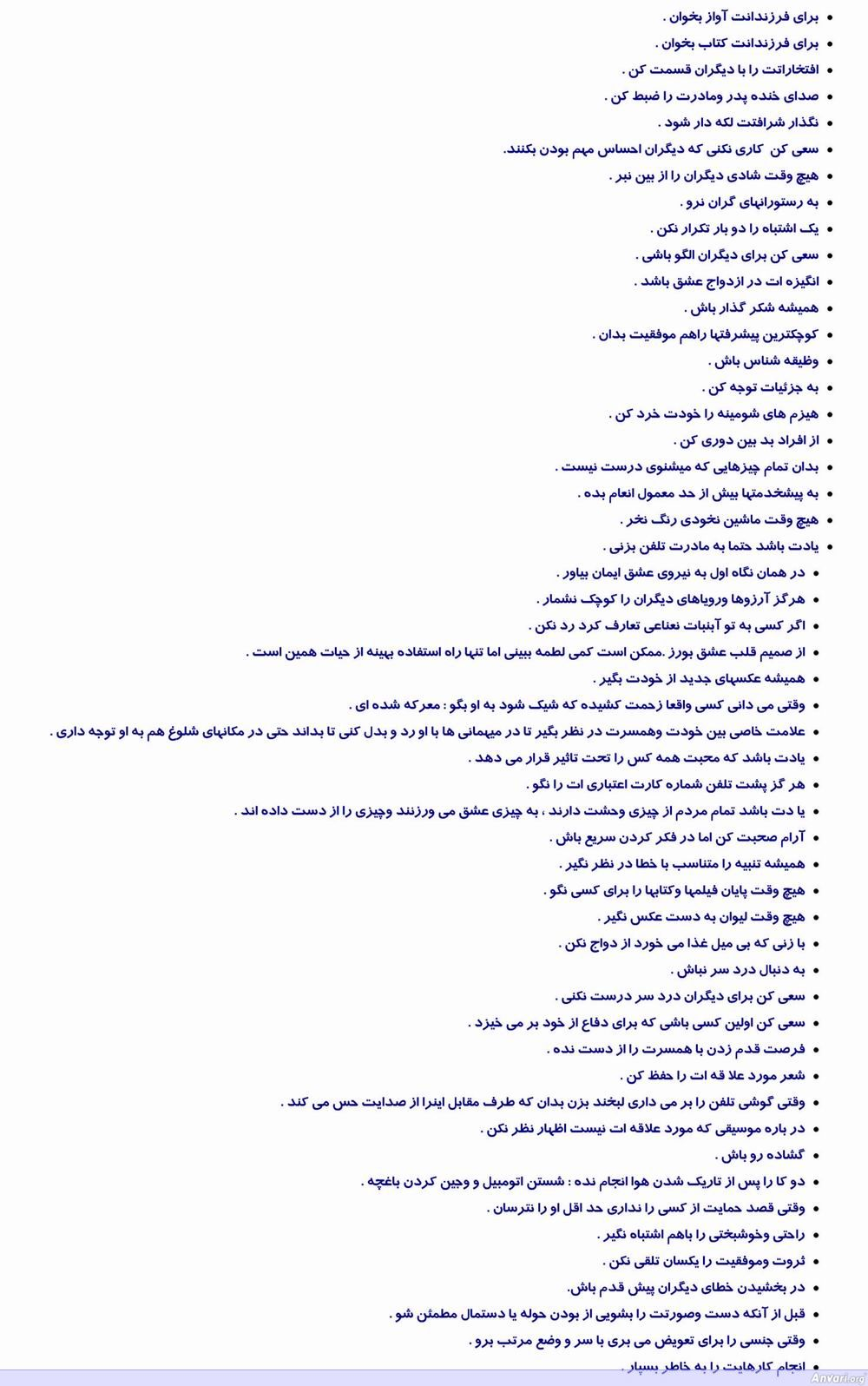 Dokhtar and pesar anvari org retrieved from http www anvari
