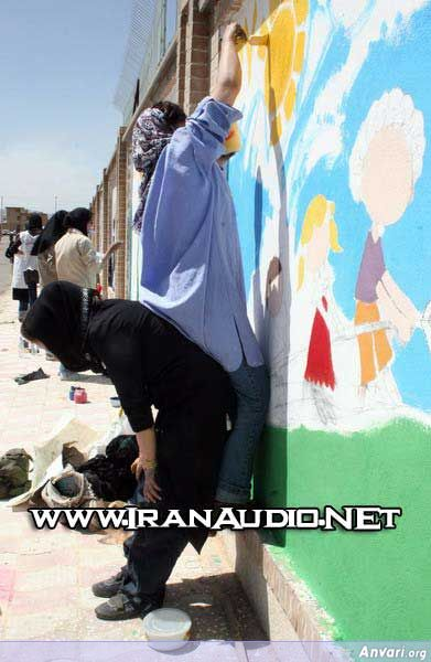 Painting the Wall in Iran - Farsi
