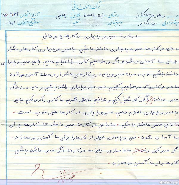 Dokhtar Esfahani Anvari Fun Farsi Sabr Paydari Enshaa