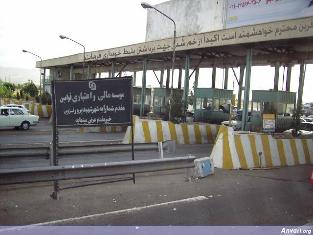 Toll Booths in Qazvin - Farsi
