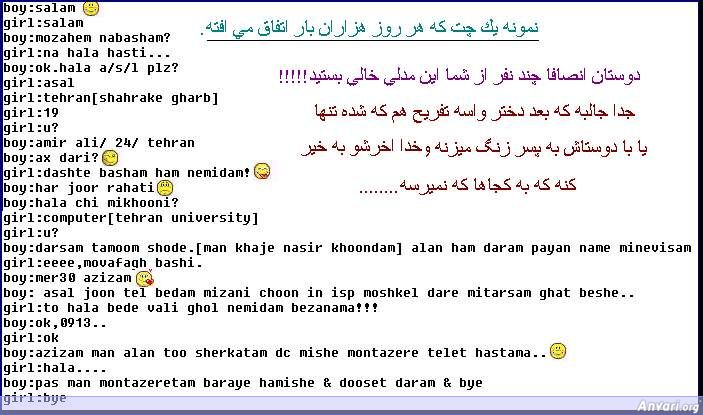 Typical Chat - Farsi