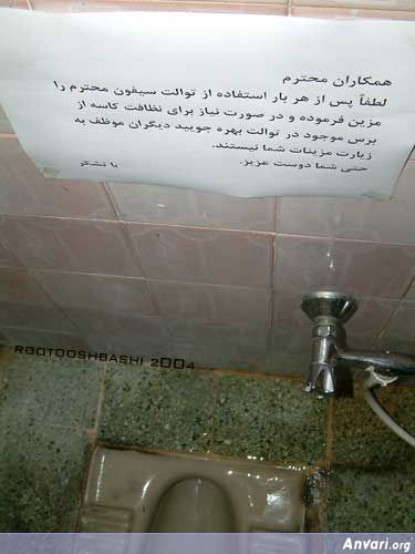 WC Sign - Farsi