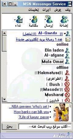 MSN Messenger - World Trade Center