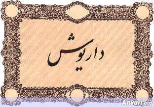 Darius for Ahmad s persian cuisine