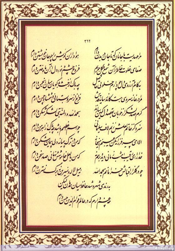 Divan hafez shirazi download free for Divan e hafez